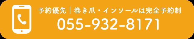 055-932-8171